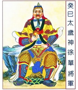 Who is General Xu Dan?General Xu Dan is an historical person who became a Taoist immortal. He was in during the Han Dynasty in Ping Ling, Shaanxi, China. He is said to be a courageous, patriotic, generous and revered general who is skilled in martial arts. He is just one of the 60 Tai Suey Gods.