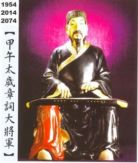 The 2014 Tai Suey God is General Zhang Chi.